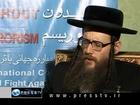 Rabbi Dovid Feldman, Jews United against Zionism