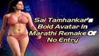 Sai Tamhankar's Bold Avatar In Marathi Remake Of No Entry